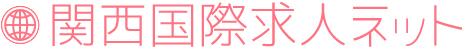 関西国際求人ネット