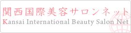 関西国際美容サロンネット